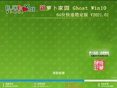 萝卜家园 GHOST WIN10 64位快速稳定版 V2021.01