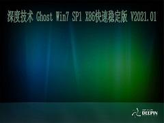 深度技術 GHOST Windows7 32位系統快速穩定版 V2021.01