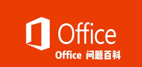 Office问题百科