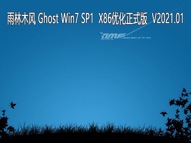 雨林木風 GHOST Windows7 32位系統優化正式版 V2021.01