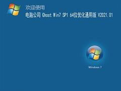 電腦公司 GHOST Windows7 64位系統優化通用版 V2021.01