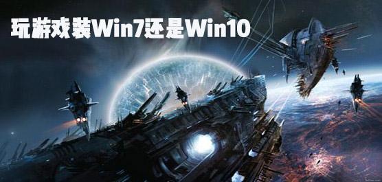 玩游戏装Win7还是Win10