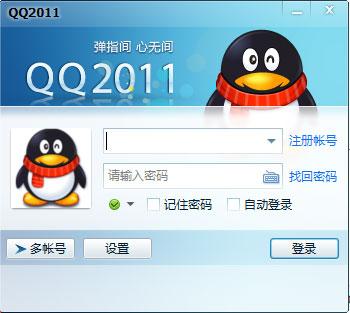 2011qq��`'�.+zf_腾讯qq2011下载列表