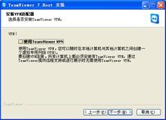 TeamViewer Host 7.0.12541 多国语言安装版
