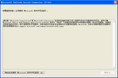 Microsoft Outlook Social Connector V14.0 简体中文安装版
