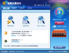 瑞星全功能安全软件 2011 23.00.56.90 永久免费版
