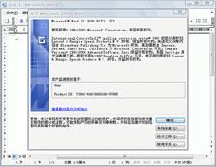 Microsoft Office 2003 SP3 四合一简体中文版(2012.7更新)