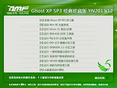 雨林木风 GHOST XP SP3 经典珍藏版 YN2013.12