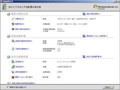 詳解Win2008初始配置任務功能的應用