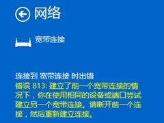 Windows 10宽带连接提示813错误的应对方案