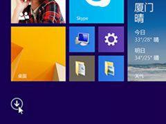 Win8.1如何固定应用到开始屏幕或任务栏
