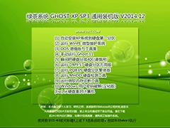绿茶系统 GHOST XP SP3 通用装机版 V2014.12