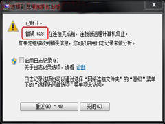 Win7宽带连接提示错误628怎么办?