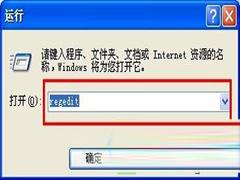 WinXP如何通过注册表还原回收站清空的文件
