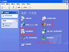 WinXP控制面板部分功能使用不了如何解决