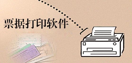票据打印软件哪个好_免费票据打印软件下载