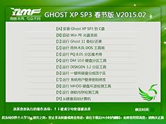 雨林木风 GHOST XP SP3 春节版 V2015.02