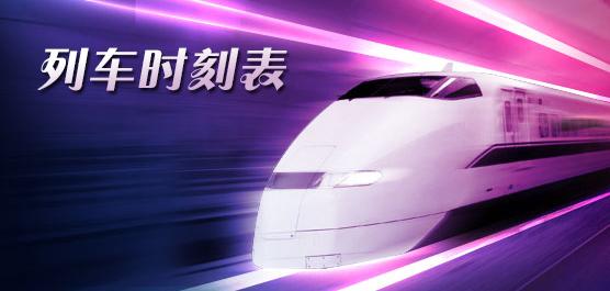 列車時刻表_列車時刻表哪個好_列車時刻表下載