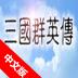 三国群英传中文版