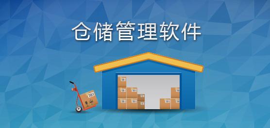 仓储管理软件_仓储管理软件有哪些_仓储管理软件下载