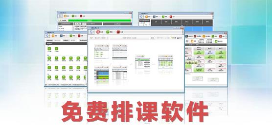 排课软件_免费排课软件_最新排课软件下载