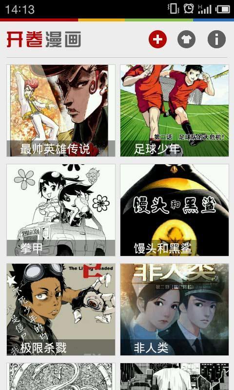 开卷漫画 v6.8