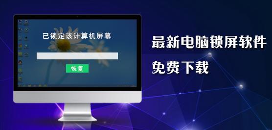 锁屏软件_电脑锁屏软件_最新电脑锁屏软件免费下载