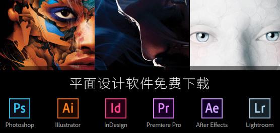 主流平面设计软件