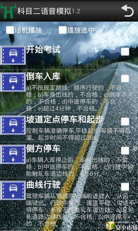 电子路考语音模拟系统 v1.2