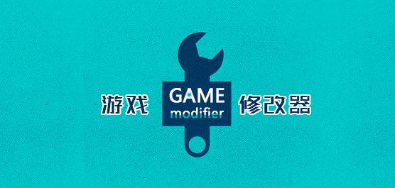 游戲修改器_游戲修改器下載