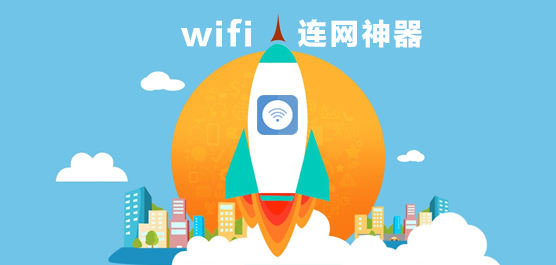 WiFi连网神器下载