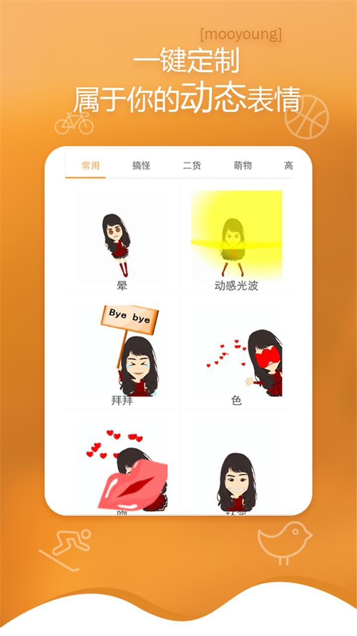 脸萌GIF v15.5.2701