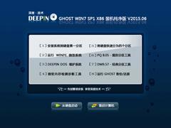 深度技术 GHOST WIN7 SP1 X86 装机纯净版 V2015.06(32位)