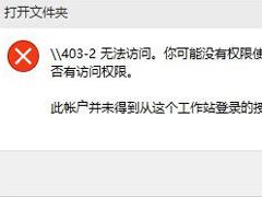 升级Win10后提示没有权限访问网络资源的解决方案