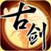 古剑奇谭壹之莫忘初心 v2.2.1