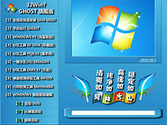���ֻ�ɽ GHOST WIN7 SP1 X86 ����װ��� V2015.12 (32λ)