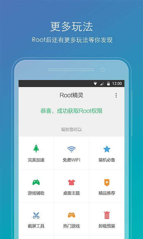 Root精灵 v2.0.80