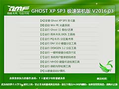 雨林木风 GHOST XP SP3 极速装机版 V2016.03
