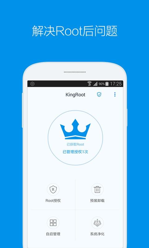 KingRoot(授權管理) V4.8.2 安卓版