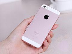 iPhoneSE供不應求存在兩面性 有利也有弊