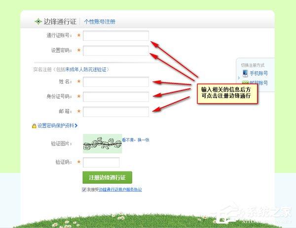 浩方对战平台账号注册方法