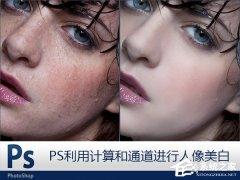 PS怎么給人物美白磨皮?Photoshop人物美白磨皮詳細圖文教程