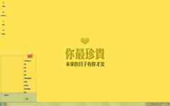 暖心文字清新简约Win7主题