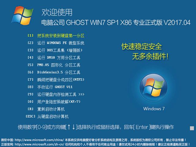 电脑公司 GHOST WIN7 SP1 X86 专业正式版 V2017.04(32位)
