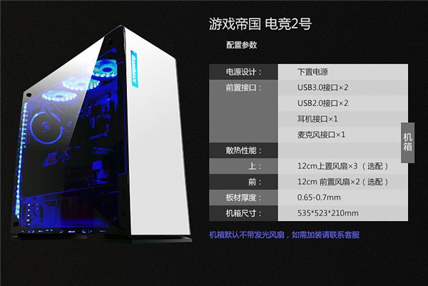 6999元电脑配置单 i7 7700K处理器配GTX1070游戏组装电脑配置推荐