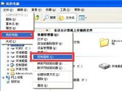 XP系统任务栏怎么还原到下面?