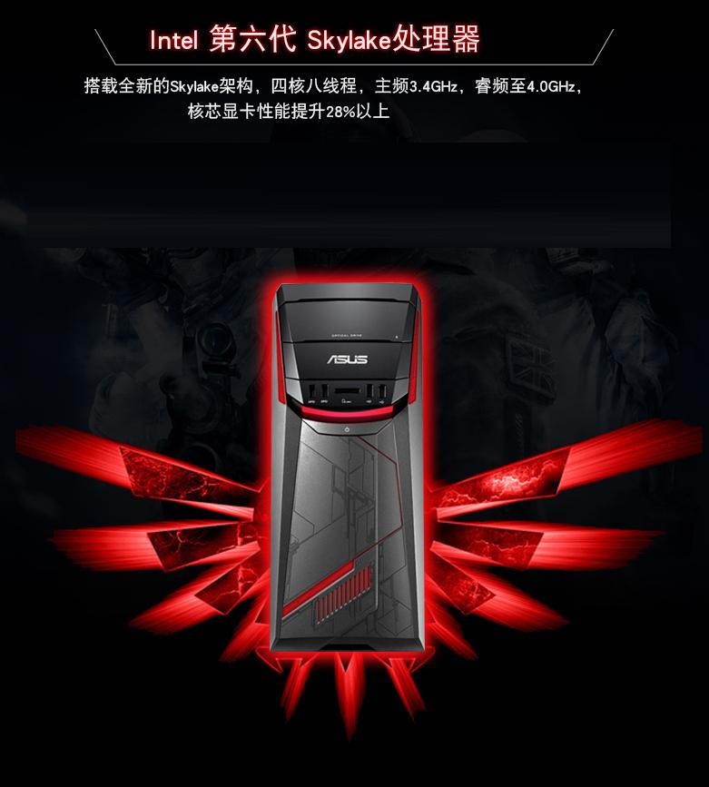 6K华硕游戏主机推荐:i7 6700/GTX960显卡2G