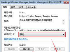 dwm.exe是什么进程?Win7禁用dwm桌面窗口管理器的操作方法