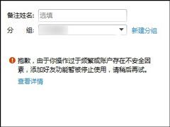 QQ无法添加好友怎么办?QQ添加好友提示操作频繁了怎么办?