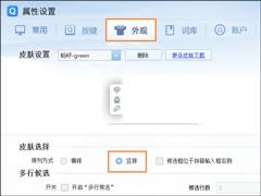 QQ拼音输入法竖排打字怎么设置?